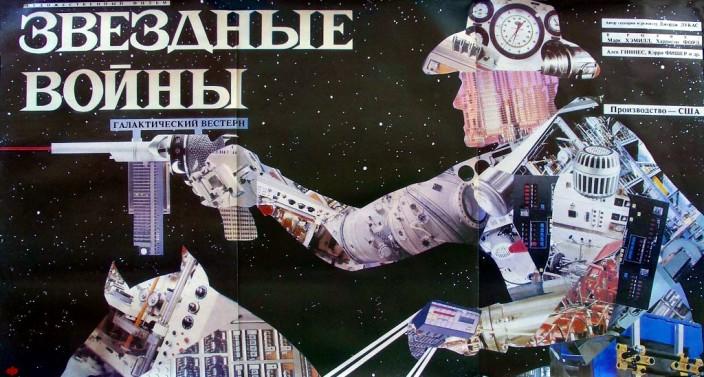 Советские Звездные войны