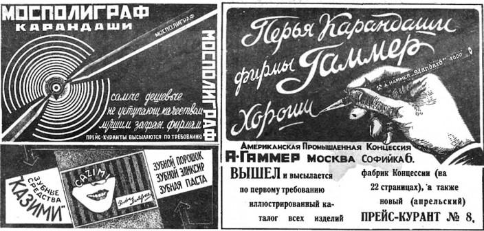 ogoniok-ad-1928-02