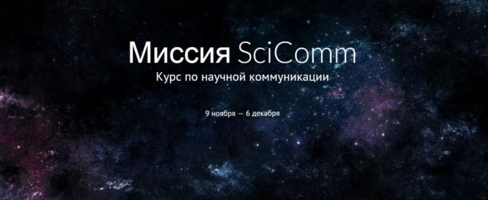scicom