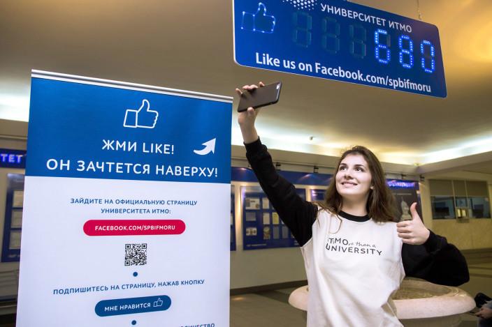 Как университет ИТМО популяризирует Facebook в Санкт-Петербурге