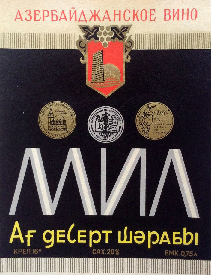 Советские этикетки азербайджанского вина