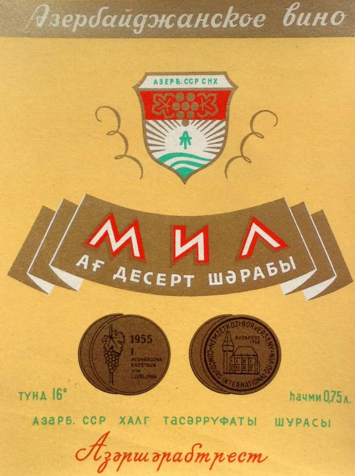 Кунсткамера: Советские этикетки азербайджанского вина